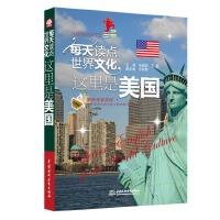 每天读点世界文化:这里是美国 (我是英语文化书)