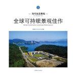 当代生态景观:全球可持续景观佳作2