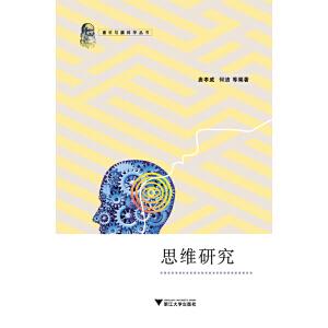 """思维研究(""""意识与脑科学""""丛书)"""