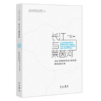 长江与莱茵河--长江与莱茵河历史文化比较研讨会论文集