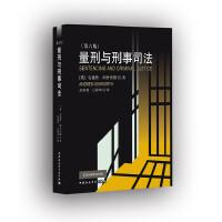 量刑与刑事司法(第六版)