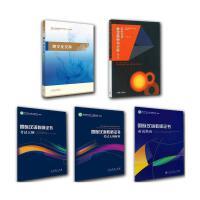 国际汉语教师证书考试用书 国际汉语考试 国际汉语教师证书大纲 大纲解析 跨文化交际 面试指南 国际汉语教学案例与分析(