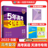 曲一线官方正品2020版53B高考英语天津市专用五年高考三年模拟b版5年高考3年模拟高中总复习