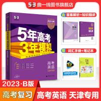 曲一线官方正品2022版53B高考英语天津市专用五年高考三年模拟b版5年高考3年模拟高中总复习