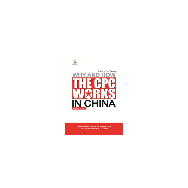 【正版全新直发】中国党为什么能?(修订版)英文 谢春涛 9787510463099 新世界出版社