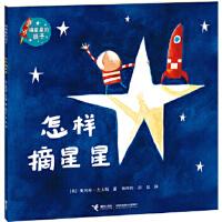 怎样摘星星([英)杰夫斯,杨玲玲,彭懿9787544834568接力出版社