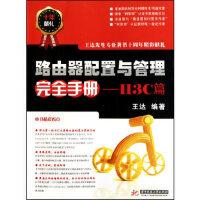 【新书店正版】路由器配置与管理完全手册―H3C篇(王达)9787560966427华中科技大学出版社