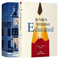 书店日记+你当像鸟飞往你的山共2册
