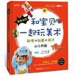 【新书店正版】和宝贝一起玩美术――动手 创意 设计从小开始(全彩)Park, Minjae电子工业出版社9787121