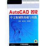 AutoCAD2012中文版制图基础与实践