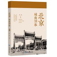 北京:城南旧事