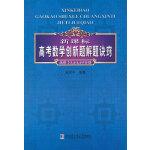 新课标高考数学创新题解题诀窍:选修2-3,4-4,4-5分册