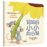 暖房子经典绘本系列・第八辑・奇妙篇:妈妈的小小向日葵