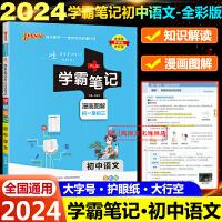 学霸笔记初中语文通用版2022版学霸笔记绿卡pass图书中考语文辅导书籍初一初二初三七八九年级复习资料