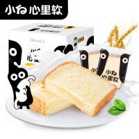 【年味狂欢 爆品直降】小白心里软 夹心吐司(海盐芝士味)520g/箱