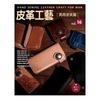 皮革工�Vol.16 男用皮�A 男士皮夹钱包设计制作 DIY手作 高�蚓�� ���坊
