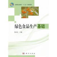 【正版直发】绿色食品生产基础 陈兵红 9787030319661 科学出版社