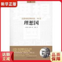 理想国 柏拉图 中国华侨出版社 【新华书店 正版保证】