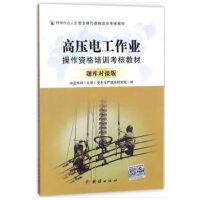 【二手书9成新】高压电工作业操作资格培训考核教材 中安华邦(北京)安全生产技术研究院 9787512660786 团结