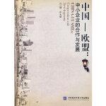 【二手旧书9成新】中国-欧盟:中小企业的合作与发展 孙永福
