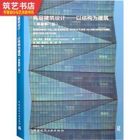 高层建筑设计 以结构为建筑 原著第二版 经典高层建筑结构解析 美国知名专家 马克・夏凯星 编著