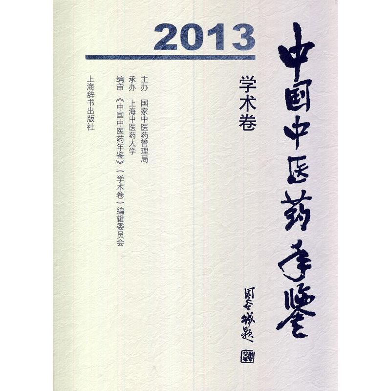 中国中医药年鉴(学术卷)2013