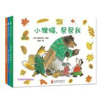 爱分享的小狸猫系列全3册全三册-《小狸猫帮帮我》 《美味的果子蛋糕》《给大树织毛衣》