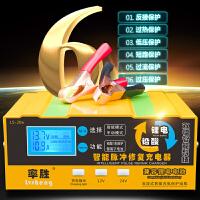 汽车电瓶充电器12V24V伏摩托车蓄电池纯铜全智能锂电池自动充电机