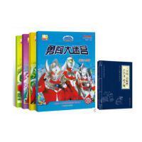 咸蛋超人大迷宫书 全套4册 3-5-6-7-12岁儿童冒险益智游戏图画隐藏的图画捉迷藏成人思维训练智力漫画书籍 奥特曼