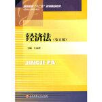 【正版直发】经济法(第5版) 王丽萍 9787550403505 西南财经大学出版社
