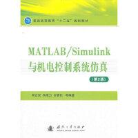 MATLAB/Simulink 与机电控制系统仿真(第2版)宋志安国防工业出版社9787118075007