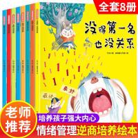儿童逆商培养绘本8册 幼儿园老师阅读 孩子失败了没得第一名也没关系 宝宝3一6幼儿早教被批评了 情绪管理教育书籍逆情商