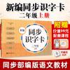 新编同步识字卡. 二年级上册  (附音频)注音、部首、间架结构、组词、笔顺