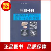 肝胆外科腹腔镜手术并发症预防与处理策略 【正版书籍】