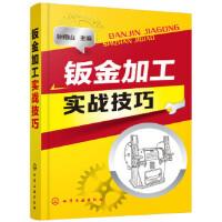 钣金加工实战技巧 9787122314192 化学工业出版社
