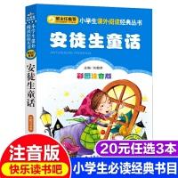 安徒生童话 注音版彩图小学生一年级课外书1-2年级儿童书籍 二三年级儿童文学童话故事书籍新课标畅销图书读物