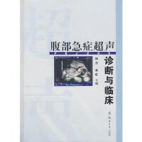 【二手旧书9成新】腹部急症超声诊断与临床-田力,余虹 郑州大学出版社-9787811069327