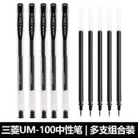 日本UNI三菱中性笔um100多支装黑色学生用可换笔芯uni-ball简约蓝黑色红笔签字笔um-100水笔文具用品0.