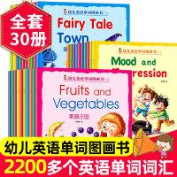 【限时秒杀包邮】少儿英语单词绘本全套30册 婴儿幼儿早教启蒙英语日常用语2200词 入门读物3-6岁宝宝幼儿英语启蒙发
