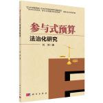 参与式预算法治化研究 刘洲 科学出版社有限责任公司 9787030447272