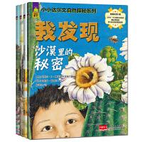 正版全新 北斗童书・小小达尔文自然探秘系列(套装共4册)