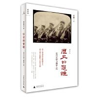 历史的裂缝:近代中国与幽暗人性(插图版)(清王朝到底还能撑多久?成大事不能昧于历史大势)