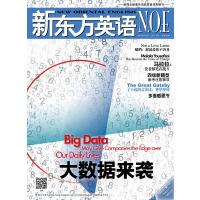 新东方英语(2013年11月号)――新闻出版署外语类质量优秀期刊!