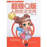 超级Q版人物技法宝典(爱上绘画)
