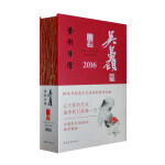 吴昌硕艺术日历