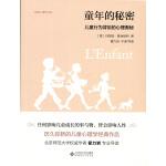 童年的秘密:儿童行为背后的心理奥秘