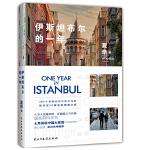 伊斯坦布尔的一年(当当独家限量赠送土耳其旅游局豪华明信片套组)