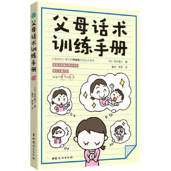 父母话术训练手册 吸收奥地利心理学家阿德勒儿童心理学理论精华,专为3~12岁儿童家长打造的亲子沟通手册。随手翻一翻,就能找到给孩子勇气、自信和干劲的话术。