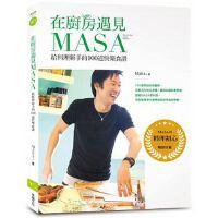 预售正版 在厨房遇见MASA:给料理新手的100道快乐食谱 幸福文化