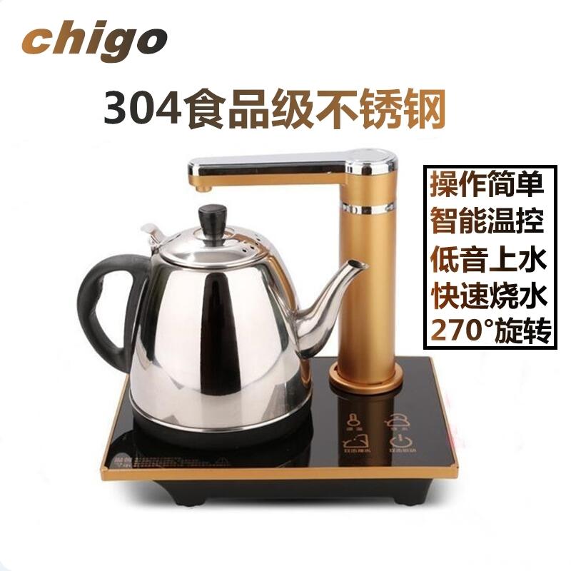 Chigo/志高  自动上水电热水壶 烧水壶304不锈钢自动抽水式电茶炉电热水壶